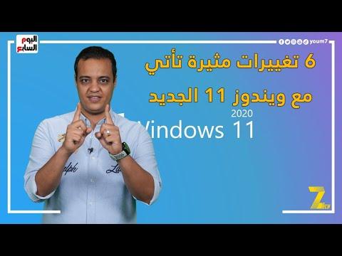 6 تغييرات مثيرة تأتي مع ويندوز 11 الجديد.. تقليد أم تطوير للأفضل؟  - 19:56-2021 / 6 / 21