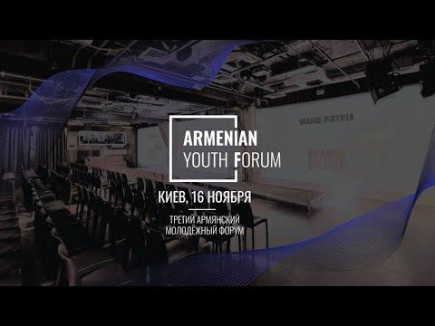 Третий форум Союза армянской молодежи Украины