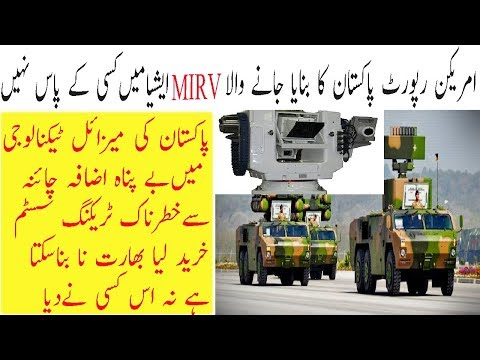 Pakistan acquires powerful missile tracKING SYSTEM. india still never got MIRV. us report