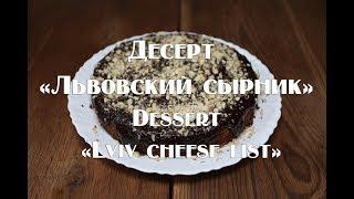 Львовский сырник фантастически вкусный чизкейк по оригинальному Львовскому рецепту