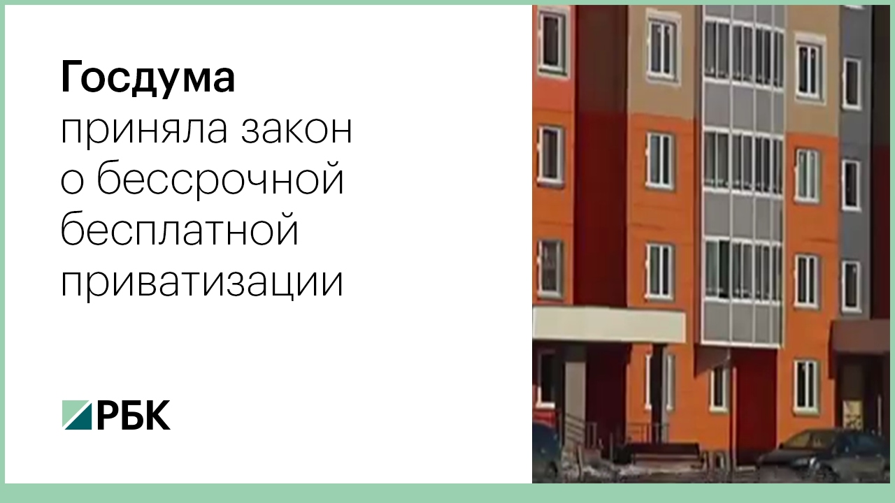 потер что такое бессрочная приватизация квартиры мог видеть