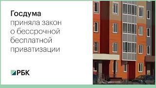 Бессрочная приватизация жилья