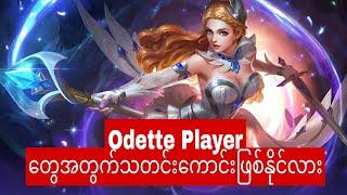 ပြောင်းလဲသွားပြီဖြစ်တဲ့ Odette Revamp