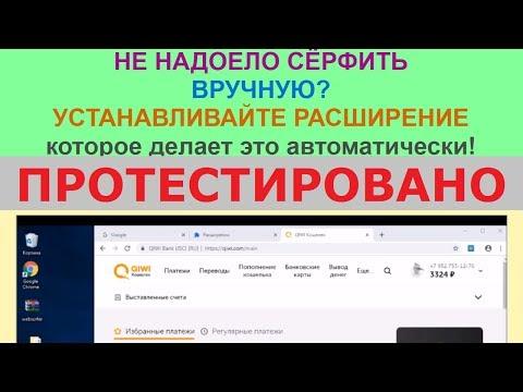 Расширение для браузера WebSurfer и Андрей Борисов дадут вам 1500 в день на автомате? Честный отзыв.