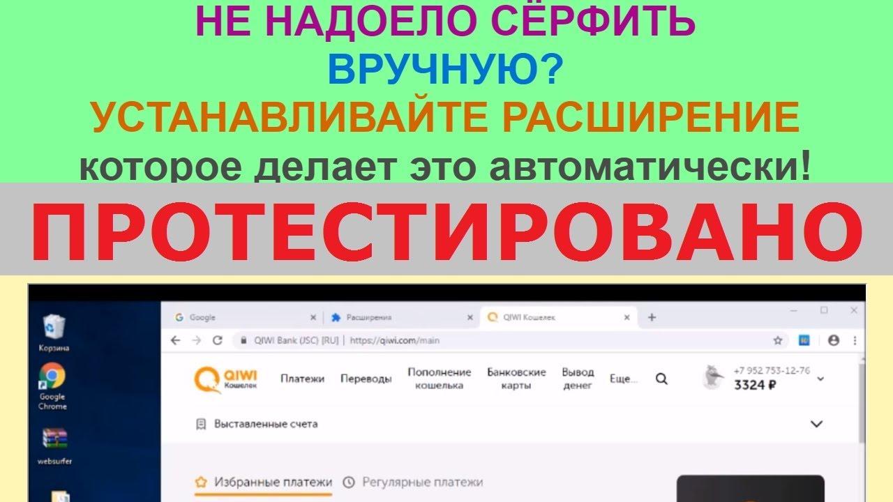 Сервис для Заработка на Автомате |  Расширение для Браузера WebSurfer и Андрей