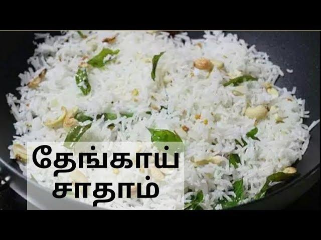 Coconut Rice Receipe தேங்காய் சாதம் செய்முறை
