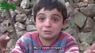 Трогательные слова сирийского мальчика(http://www.odnoklassniki.ru/mirfactov., 2013-03-22T11:46:18.000Z)