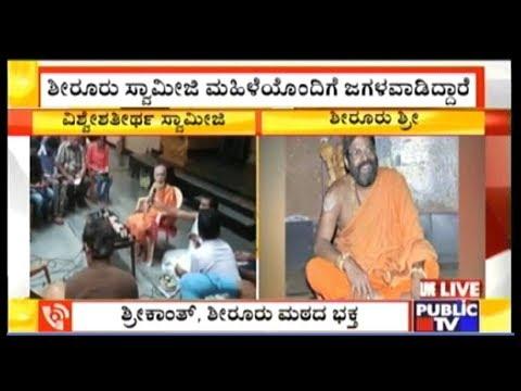 Shiroor Sri Was A Womanizer & Had Bad Habits, Pejawar Sri Serious Allegations | Mutt Devotees React
