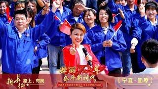 [壮丽70年 奋斗新时代]歌曲《点赞新时代》 演唱:乌兰图雅| CCTV综艺