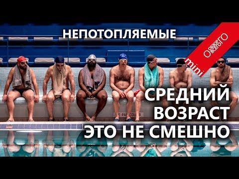 Фильм Непотопляемые.  Обзор средневозрастной драмы про мужское синхронное плавание.