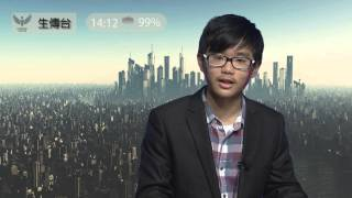 Publication Date: 2014-03-30 | Video Title: 生傳台_觀塘官立中學_勇氣區+知識區