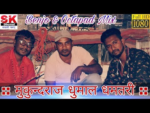 Benjo & Octapad Mix Gaura Gauri By मुकुन्दराज धुमाल ग्रुप in Durga Visarjan 2017