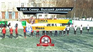 ЦДКА - Нева (05.02.17)