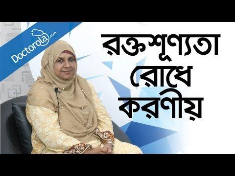 রক্তশূন্যতা দূর করার উপায় Anemia Treatments - Are You Iron Deficient-health Tips Bangla Language