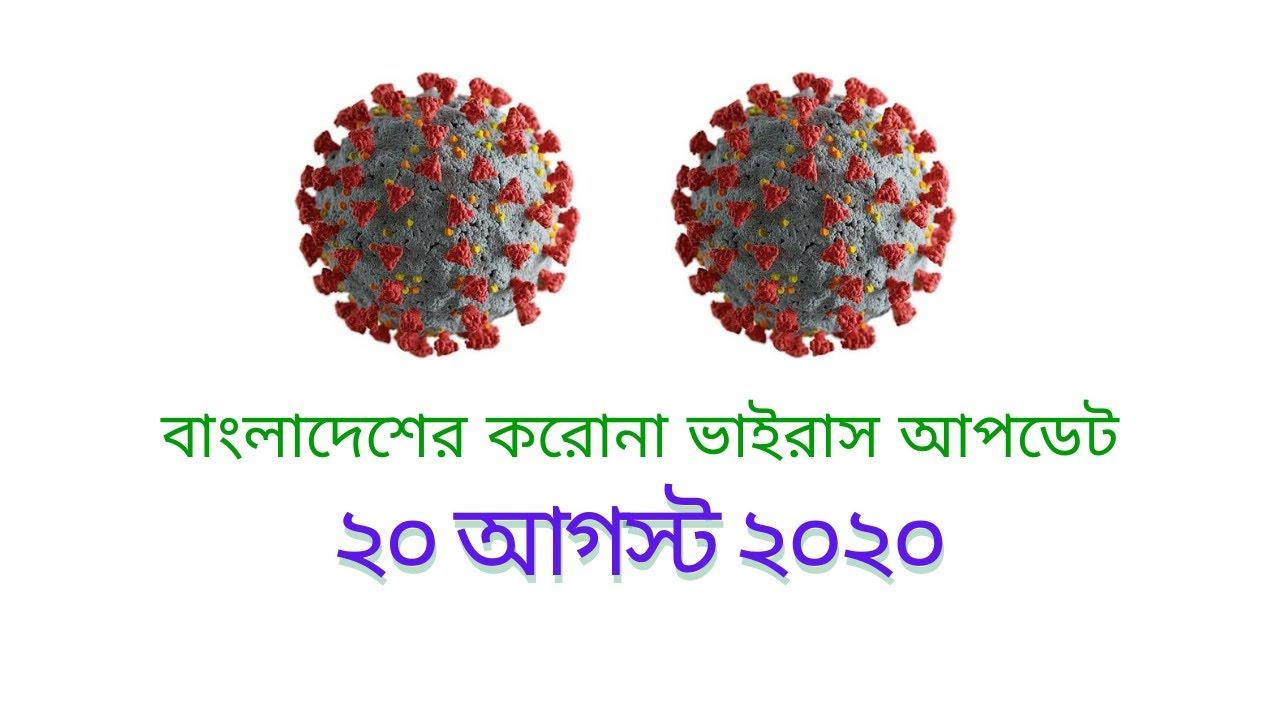 এক নজরে করোনাভাইরাস আপডেট   20 AUGUST   COVID19   DHAKA   BANGLADESH