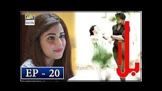 Balaa Episode 20 - 5th November 2018 - ARY Digital Drama