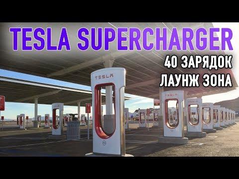 Самая большая площадка Tesla Supercharger  40 зарядок, Model 3 и бариста | Titan Electro