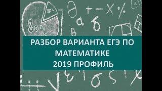 ЕГЭ математика профиль 2019. Задание 5 и задание 6. #ЕГЭ2019