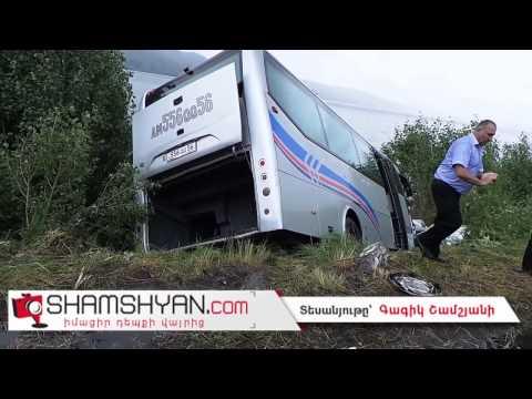 Գեղարքունիքի մարզում մարդատար ավտոբուսի վարորդը դուրս է եկել հանդիպակաց գոտի և հարվածել «24»-ին