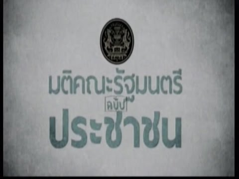 เดินหน้าประเทศไทยตามรอยพ่อ มติคณะรัฐมนตรีฉบับประชาชน