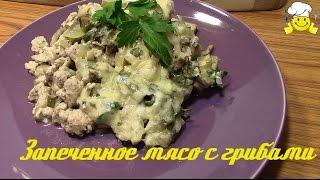 Запечённое мясо с грибами диетический рецепт  diet recipes protein