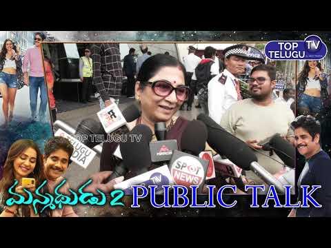 Pubic Talk On Manmadhudu 2 Movie | Review And Rating | Nagarjuna | Top Telugu TV