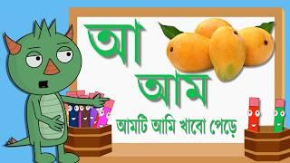 Bangla Alphabet (বাংলা বর্ণমালা) Cartoon For Kids 2018