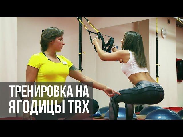 Тренировка на ягодицы TRX