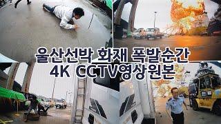 Gambar cover [4K고화질 단독입수] 울산 선박 폭발 바로 옆  고화질 CCTV영상(원본)