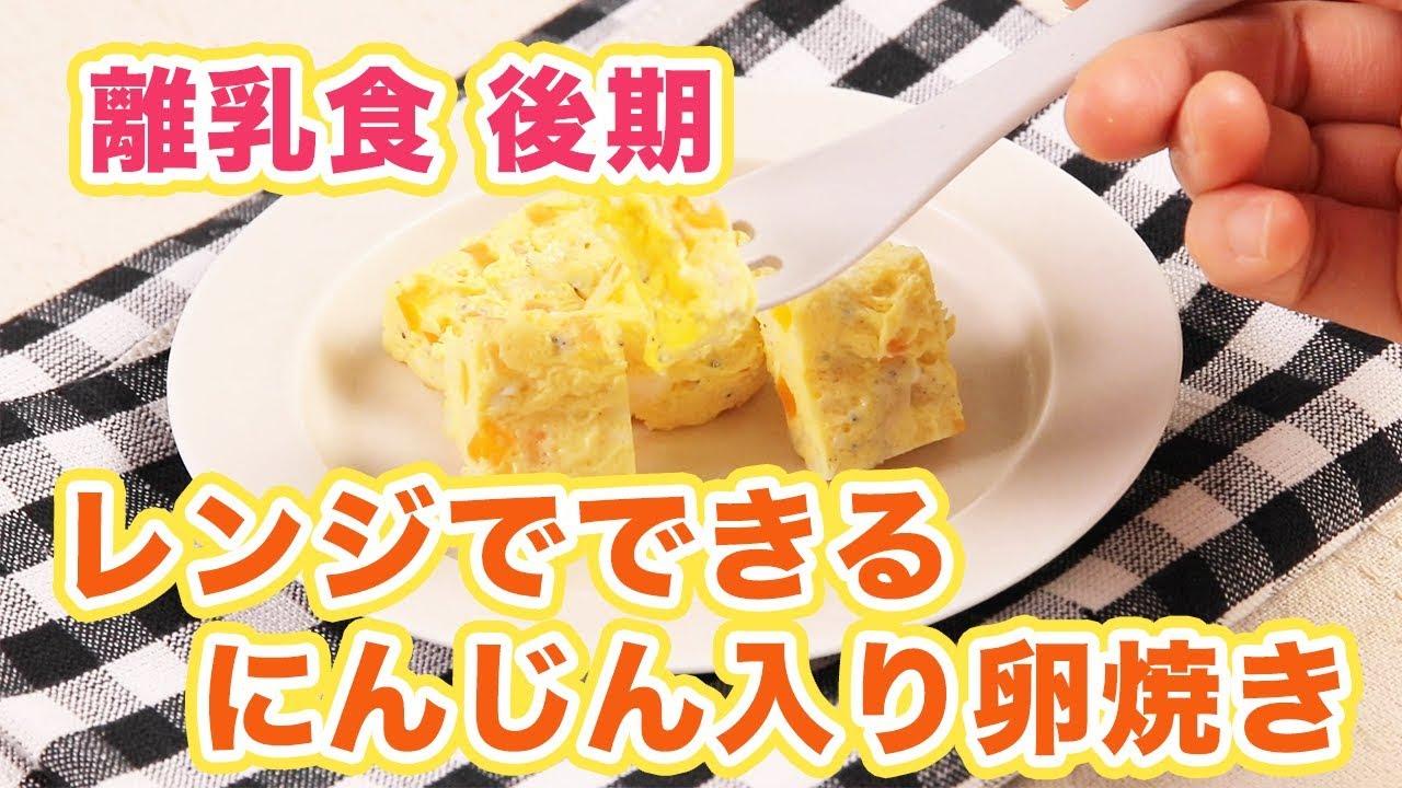 卵焼き 離乳食