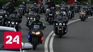 Мотоциклы сближают: московские байкеры отправились в гости к воронежским - Россия 24