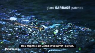 Загрязнение морей: помогите решить проблему