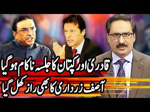 Kal Tak with Javed Chaudhry - Lahore Protest Special - 17 January 2018 | Express News