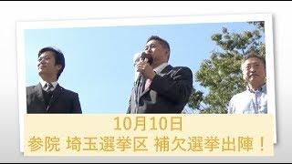 【参院選ドキュメント】埼玉選挙区補欠選挙が始まりました!