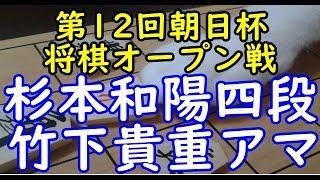 将棋 棋譜並べ ▲竹下貴重アマ △杉本和陽四段 第12回朝日杯将棋オープン戦一次予選「Apery」の棋譜解析 No.223  Shogi/Japanese Chess