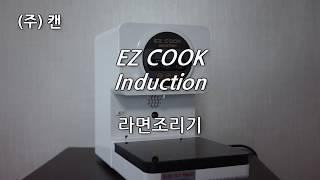 주식회사 캔 이지쿡 인덕션 라면조리기 리뷰