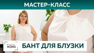 Мастер класс по изготовлению банта своими руками Завершаем работу над женской блузкой с драпировкой