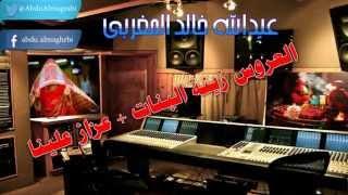 العروس زينة البنات + عزاز علينا... عبدالله المغربى ... طرب حفلة