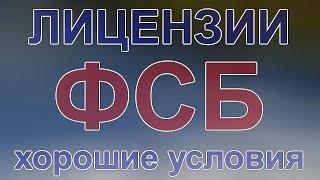 видео защита конфиденциальной информации ФСБ