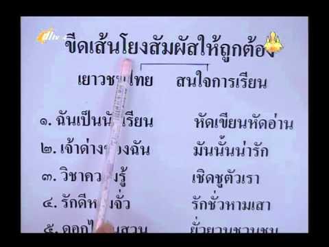 059B+4210158+ท+การแต่งกลอนสี่+thaip4+dl57t2