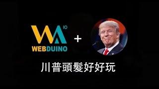 Webduino - 川普頭髮好好玩 ( 超音波傳感器、聲音偵測傳感器 )