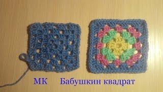 Как вязать бабушкин квадрат МК