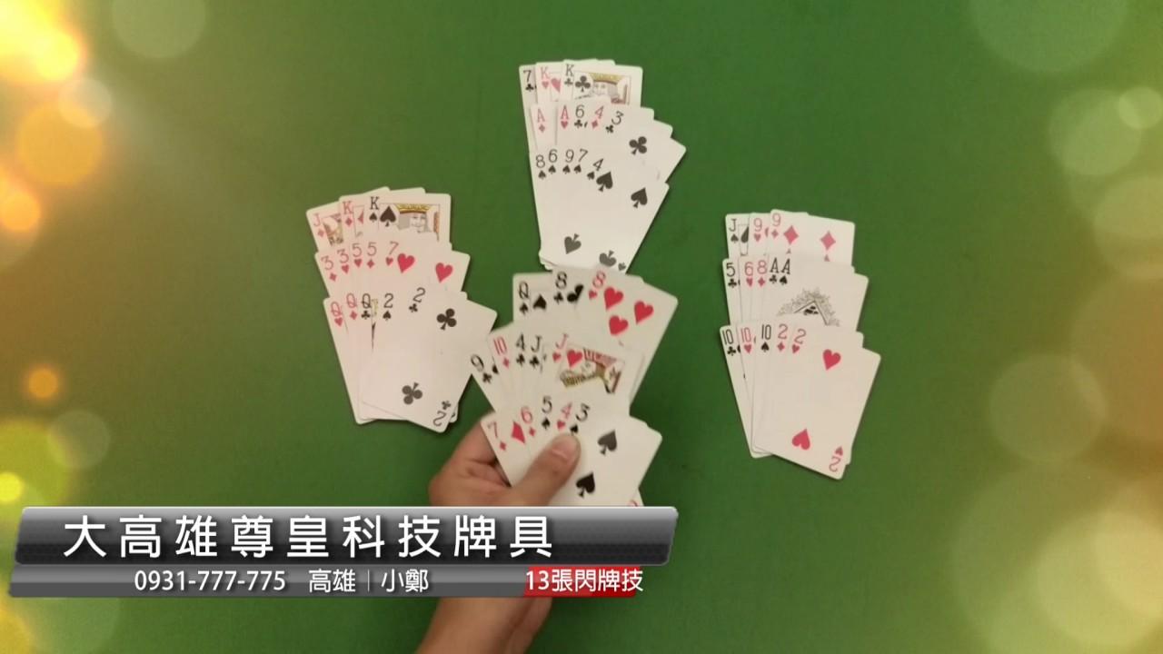 十三張閃牌技︱大高雄尊皇科技牌...