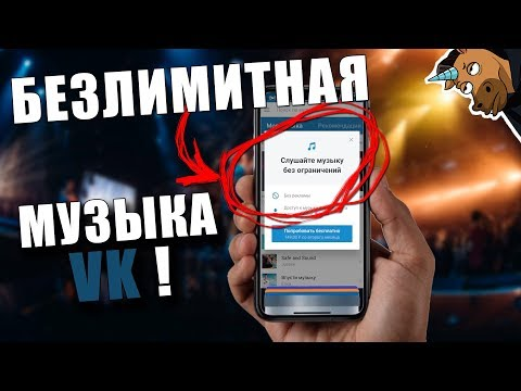 How to listen to VK MUSIC on iPhone FREE WITHOUT LIMITATIONS?