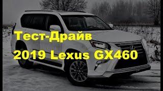 Тест-Драйв от DSN 2019 Lexus Gx460 - Лексус