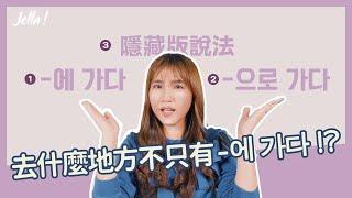【韓國人教你這樣說才道地】~去什麼地方不只有 -에 가다 !? 隱藏版說法大公開