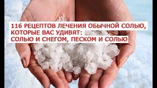 116 рецептов лечения обычной солью, которые Вас удивят  Лечение солью и снегом, песком и солью, овощ