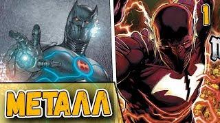 Злой Бэтмен-флэш и злой Бэтмен-киборг | Batman Metal часть 1