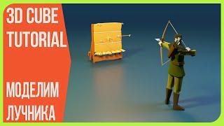 Базовый Риг в Блендер 3D Ригаем и ставим в позу нашего лучника
