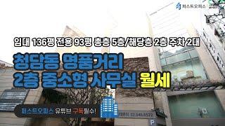 청담동 명품거리 2층 사무실 임대 136평 전용 93평…